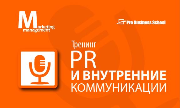 PR и внутренние коммуникации