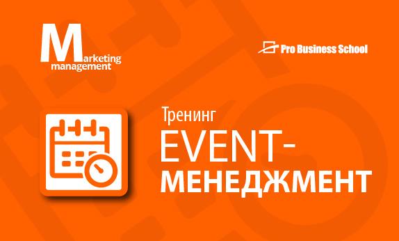 Event-менеджмент: создание незабываемых событий
