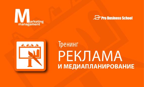 Реклама и медиапланирование