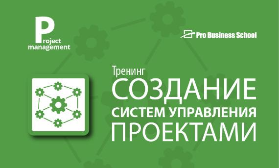 Создание систем управления проектами