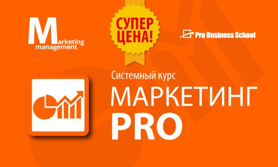 Управление маркетингом