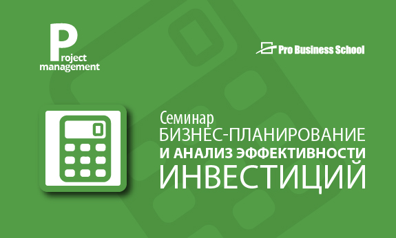 Бизнес-планирование и анализ эффективности инвестиций