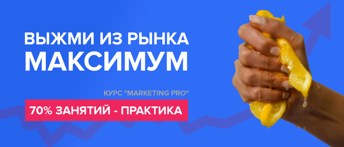 Курс маркетинга и рекламы Marketing Pro