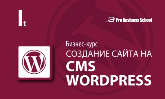 WordPress. Создание сайта