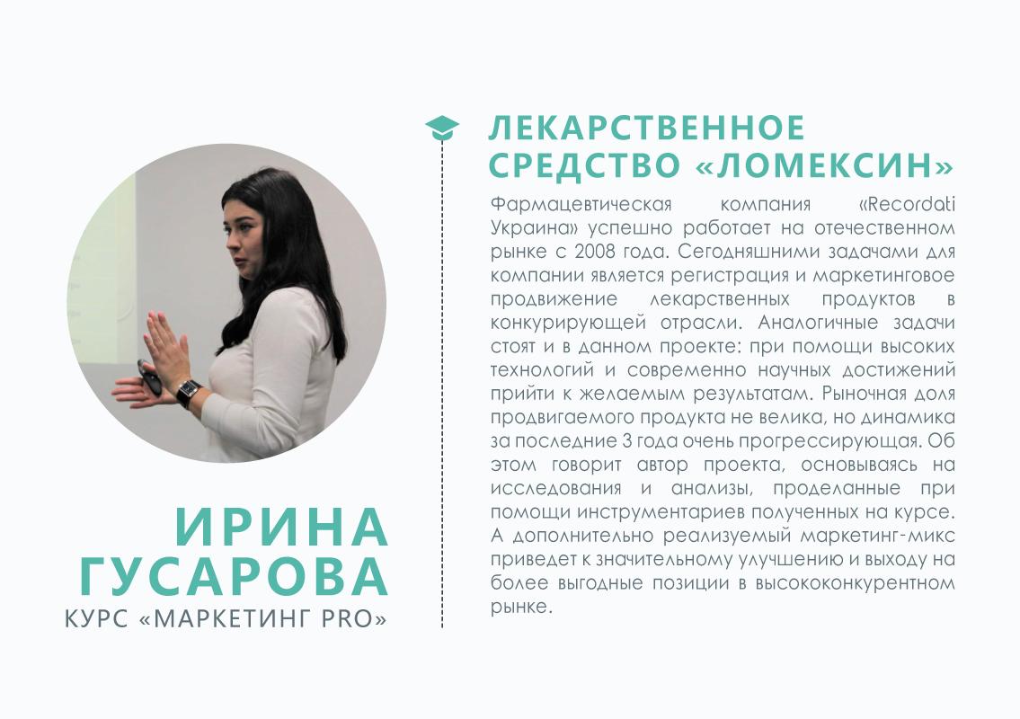 irina_gusarova-11