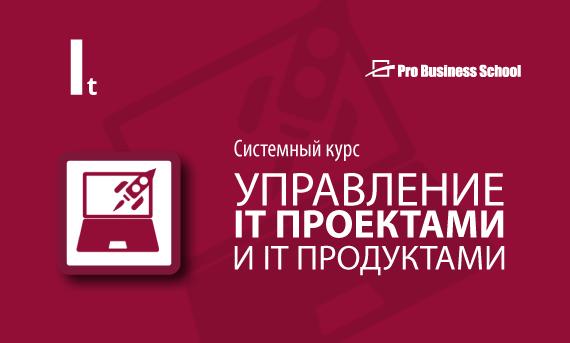 Управление IT проектами и IT продуктами