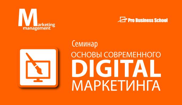Основы современного Digital маркетинга