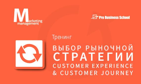 Выбор рыночной стратегии. Customer Experience и Customer Journey