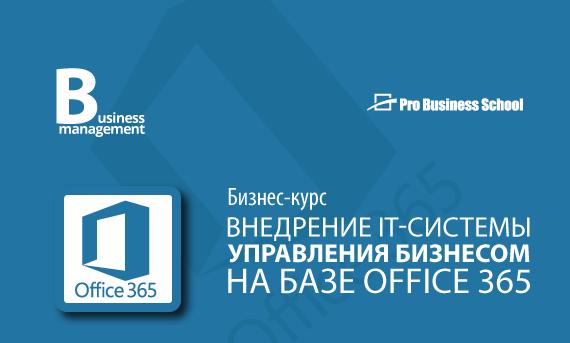 Внедрение IT-системы управления бизнесом на базе Office 365
