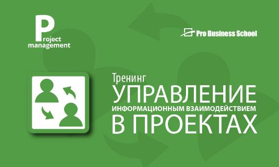 Управление информационным взаимодействием в проектах