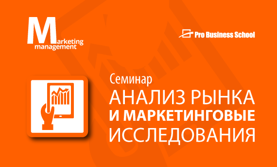 Анализ рынка и маркетинговые исследования