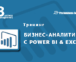 Бизнес-аналитика c Power BI & Excel