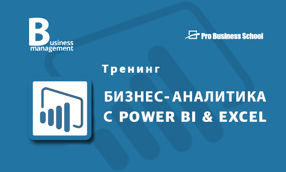 Бизнес-аналитика c Power BI & Excel | 4 дня | Киев