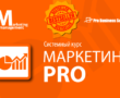Маркетинг PRO