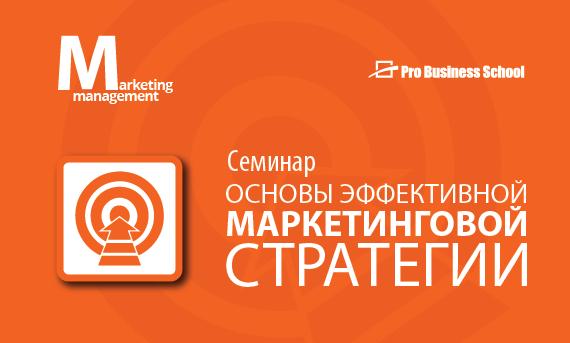 Основы эффективной маркетинговой стратегии