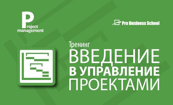 Введение в управление проектами