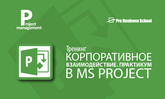 Корпоративное взаимодействие.  Практикум в  MS PROJECT ONLINE (SERVER)
