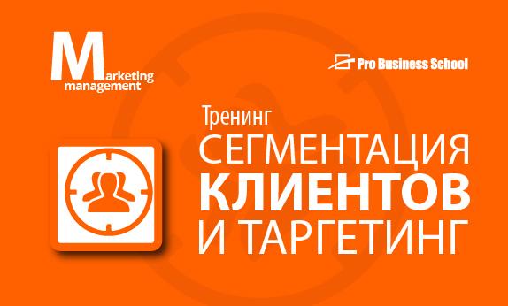 Процесс STP (Сегментация, таргетинг, позиционирование – основа успешной маркетинговой стратегии)