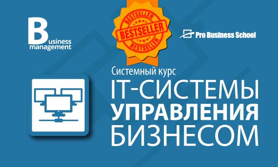 IT системы управления бизнесом