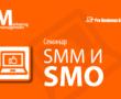 SMM и SMO