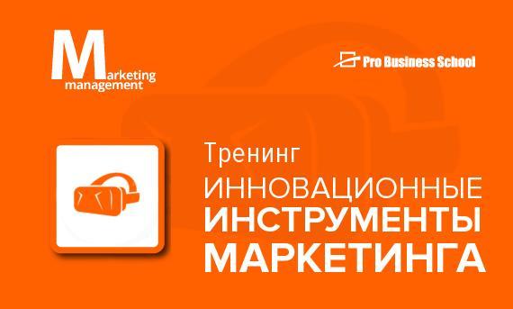 Инновационные инструменты маркетинга