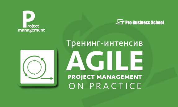 Agile Project Management on practice | 2-дневный тренинг-интенсив в Киеве