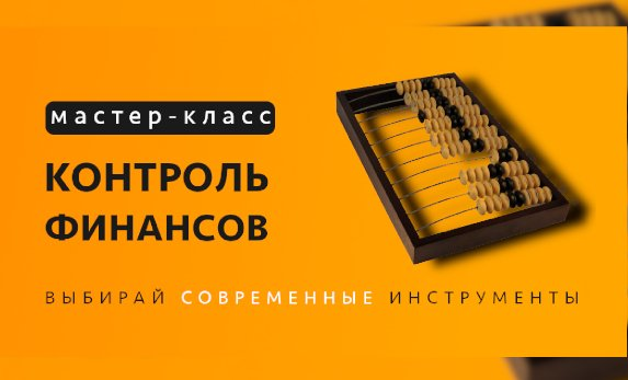 КОНТРОЛЬ ФИНАНСОВ