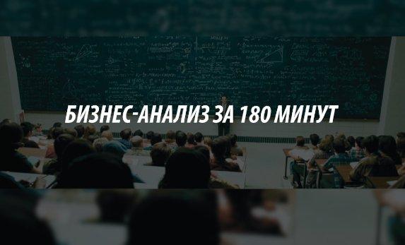 БИЗНЕС-АНАЛИЗ ЗА 180 МИНУТ