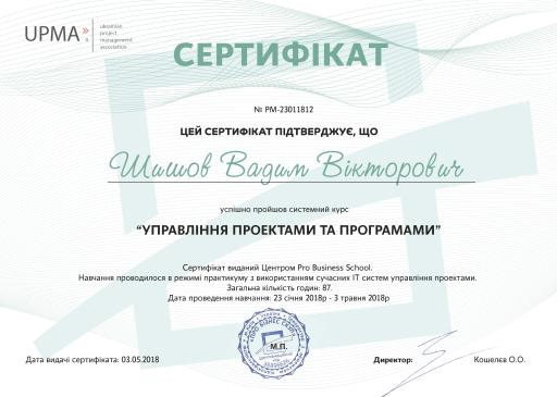 Шаблон системний курс УП-01