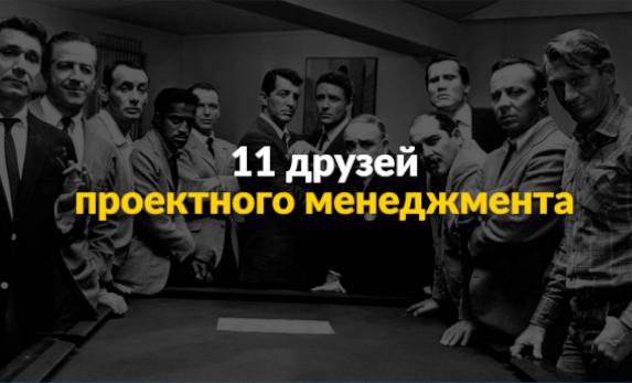 11 ДРУЗЕЙ ПРОЕКТНОГО МЕНЕДЖМЕНТА