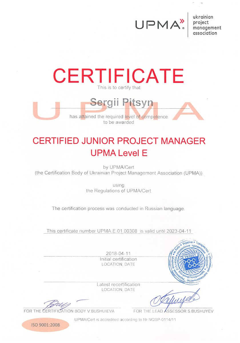СЕРТИФИКАТ IPMA/UPMA JUNIOR PROJECT MANAGER, LEVEL E