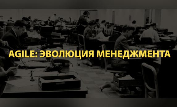 AGILE: ЭВОЛЮЦИЯ МЕНЕДЖМЕНТА