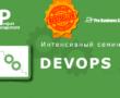 Интенсивный семинар DevOps