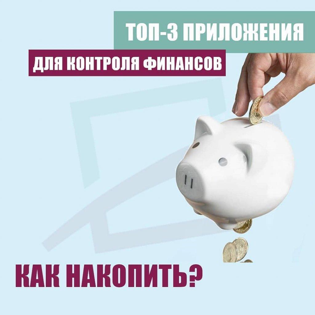 Топ-3 приложения для контроля финансов