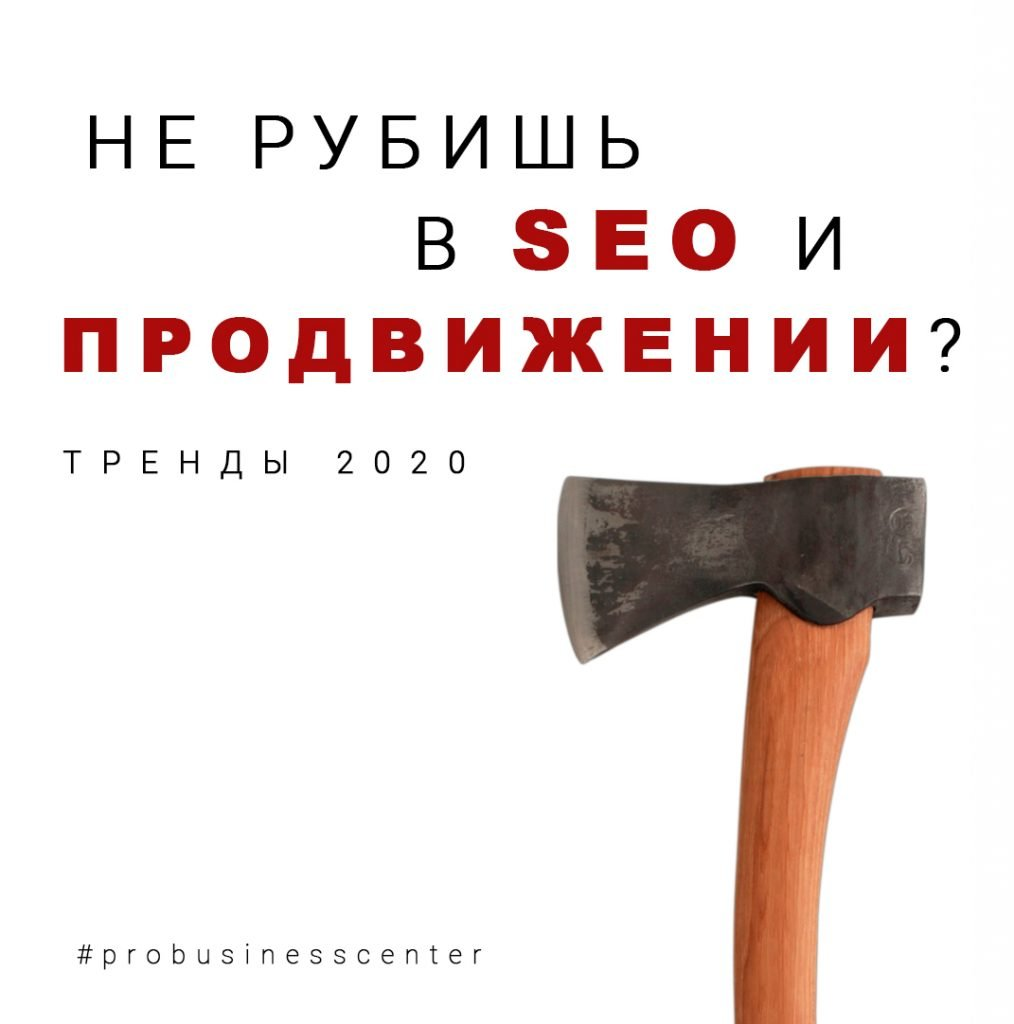 ТРЕНДЫ 2020 В SEO И ПРОДВИЖЕНИИ